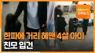 [자막뉴스] 한파에 내…