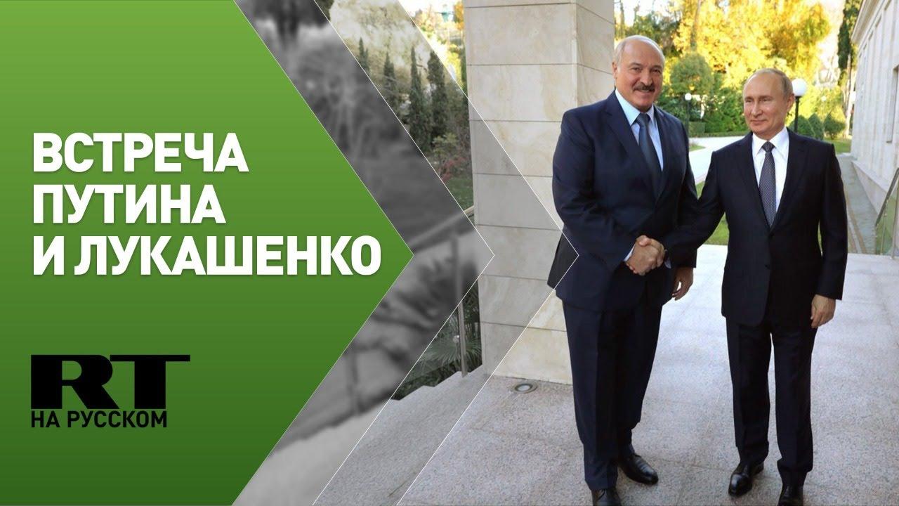 Путин проводит встречу с Лукашенко в Сочи