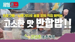 [체험존] 큰삼촌농촌체험 - 반합밥 짓기