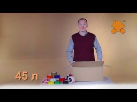 Картонные коробки 45 литров. Упаковочные материалы и все для переезда.