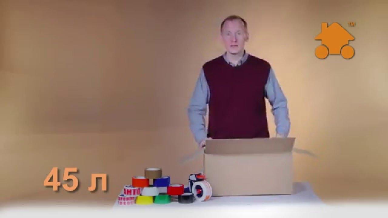 Чем склеивать коробки? Ответ от компании «Центр Переезд» - YouTube