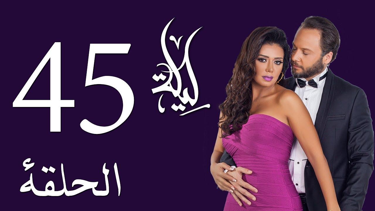 Leila Series - Episode 45 -  مسلسل ليلة - الحلقة الحلقة الخامسة والاربعون