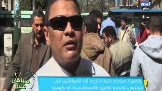 'مواطنون' عن الأوضاع بالمستشفيات: 'الوضع مش تمام'.. (فيديو)