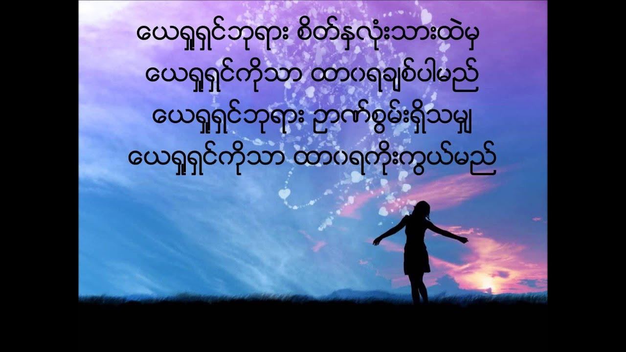 Myanmar Praise and Worship Song: Sait Nalout Tar Phit- Gee ... Praise And Worship Music Images