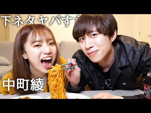 中町綾と韓国の激辛麺を一緒に食べたら告白してた【モッパン】