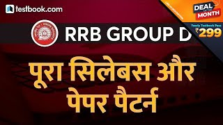 Railway Group D Syllabus 2020   RRC Group D Syllabus & Exam Date  RRB Group D Exam Pattern (Updated)
