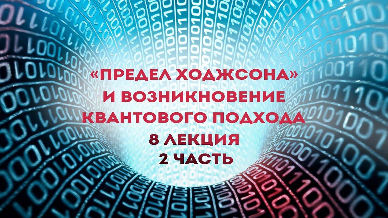 Сергей Переслегин. Лекция №8. Предел Ходжсона и возникновение квантового подхода. Ч.2