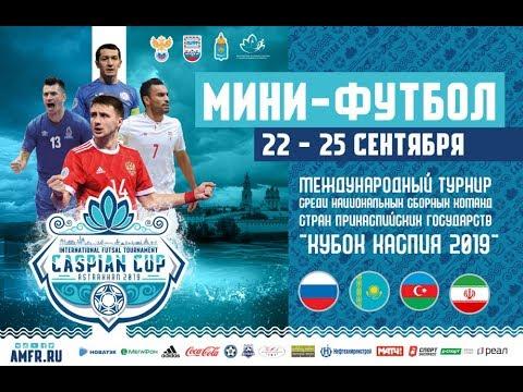 Кубок Каспия 2019. Казахстан - Россия. 23.09.2019