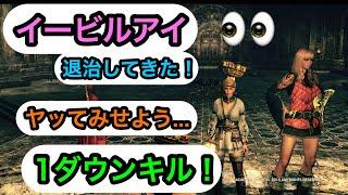 【DDON】イービルアイ!1ダウンキル狙いつつ目玉退治してきた!