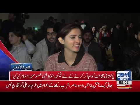 05 AM Headlines Lahore News HD – 01st January 2019