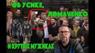 А Ломаченко и Усик, конечно, «обезяны
