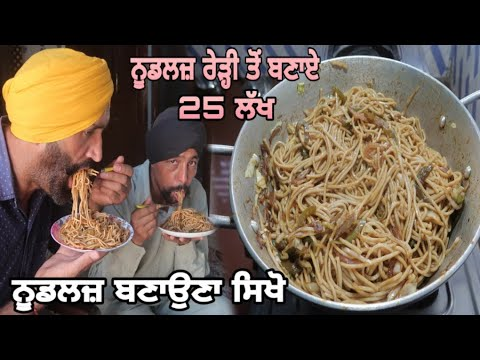 VERY EASY NOODLES RECIPE 🍜  HOW TO MAKE  NOODLES AT HOME 🍝 JAANMAHAL & NIMMA NOODLES
