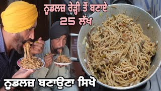 VERY EASY NOODLES RECIPE   HOW TO MAKE  NOODLES AT HOME  JAANMAHAL &amp NIMMA NOODLES
