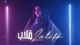 "Latifa - Allab [Official Lyrics Video] (2020) - لطيفة ""قلاب"" من ألبوم أقوى واحدة"