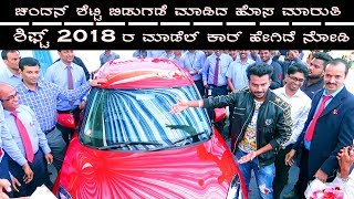 Chandan Shatty Inograting  Maruti Suzuki's  All New Swift I Launch 2018  I Tech And Tips Kannada