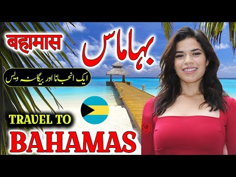 Travel To Bahamas | Full History And Documentary About Bahamas In Urdu & Hindi | بہاماس کی سیر