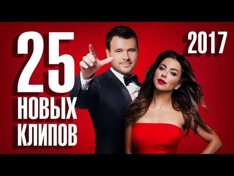 25 New and Best Russian Music Video 2016
