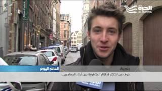خوف من انتشار الافكار المتطرفة بين المهاجرين في بروكسل