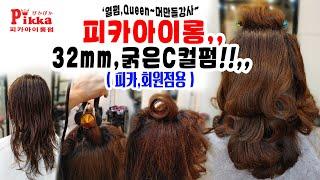 #여자아이롱펌 ,,,,,염색손상모발~미친연화,,,굵은,…