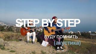 STEP BY STEP - Буду помнить (акустика)