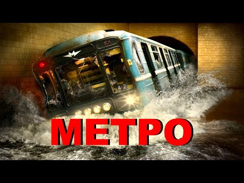 Метро /2012/ Триллер HD - Видео онлайн