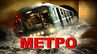 Метро /2012/ Триллер HD