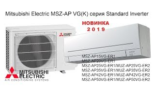 Mitsubishi Electric MSZ AP VGK Standard Inverter 2019