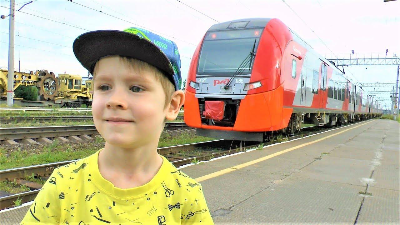 Макс катается на скоростном поезде Ласточке - Видео для детей про поезда