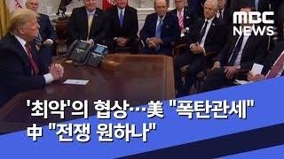 최악의 협상…美 폭탄관세 中 전쟁 원하나 2019051…