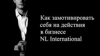Флорид Гараев: Как замотивировать себя в бизнесе NL International