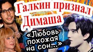 Димаш Кудайберген - Любовь похожая на сон. Галкин и Пугачева слушали певца из Казахстана
