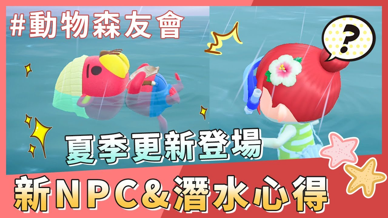 動物森友會-潛水啦!!夏季更新游泳潛水新NPC阿獺人魚系列DIY 動物森之森 SWITCH