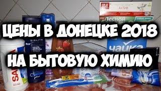 Цены в Донецке 2018 на бытовую химию   Донецк 2018   Донецк сегодня
