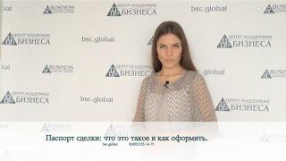 видео паспорт сделки факторинг