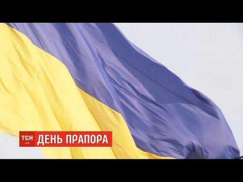 ТСН: Україна відзначає День державного прапора
