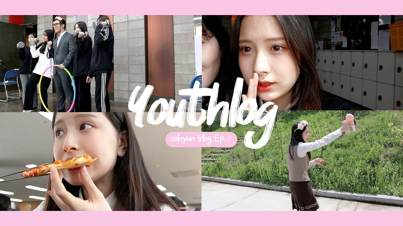 [youthlog] 고3 마지막 졸업사진 촬영 VLOG! 모델 소현 졸업앨범 사진 찍다!😘
