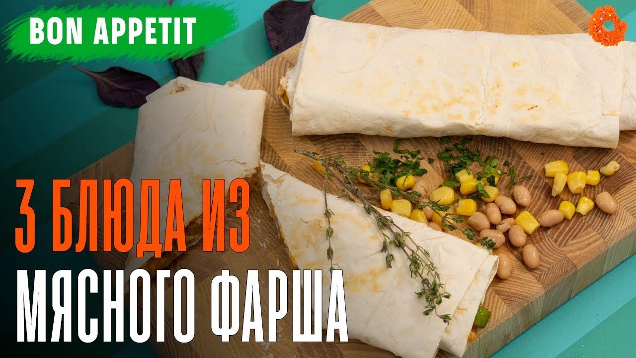 Тефтели в сливочном соусе, Буррито с фасолью и Фаршированный лук