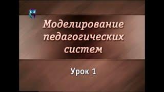 Педагогические системы. Лекция 1. Вопросы методологии