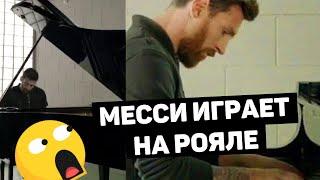 Месси играет на рояле, Неймар поет, Златан танцует. СКРЫТЫЕ ТАЛАНТЫ. Футбольный топ. @120 ЯРДОВ