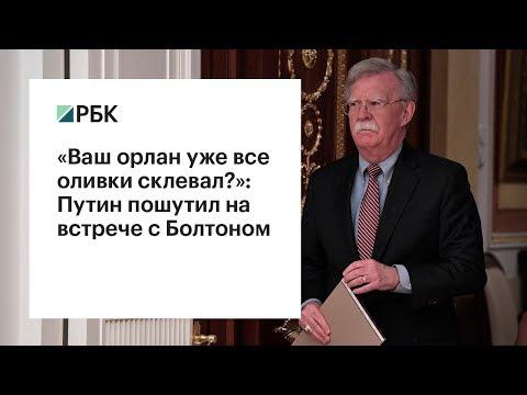 «Ваш орлан уже все оливки склевал?»: Путин пошутил на встрече с Болтоном