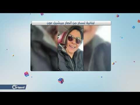 نعرض الفيديو الذي حذفته قناة OTV والذي تسبب باعتناق لبنانيين مسيحين دين الإسلام - FOLLOW UP  - 18:58-2019 / 12 / 3