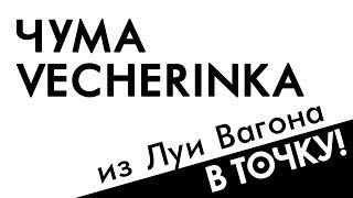 "Ток-шоу ""В точку!"" Сезон 4. Выпуск 3.2 Луи Вагон — Чума Vecherinka"