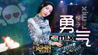 棉子 - 勇气【DJ REMIX 舞曲】Ft. K9win