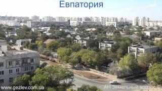Купить квартиру Евпатория ул. Чапаева видео фото(http://gezlev.com.ua/, 2012-10-03T16:24:45.000Z)
