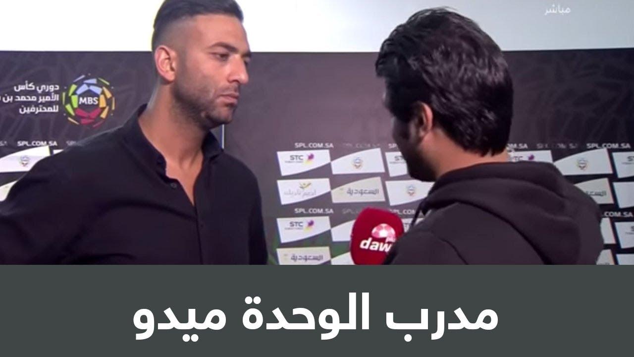 مدرب الوحدة ميدو: لا يوجد فريق في الدوري تعرض لـ 10 غيابات مثلنا