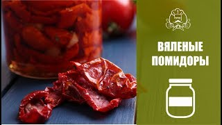 Как приготовить вяленые помидоры в домашних условиях
