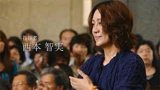 積水ハウス presents 芸術監督・指揮 西本智実 プロコフィエフ作曲 バレ...