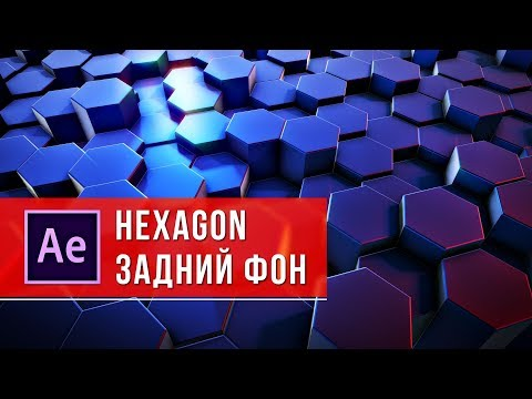 Анимированный 3D фон из шестиугольников в After Effects +Element 3D Hexagon Background - AEplug 242