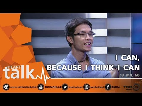 HEART TALK WITH TIN : I CAN, BECAUSE I THINK I CAN