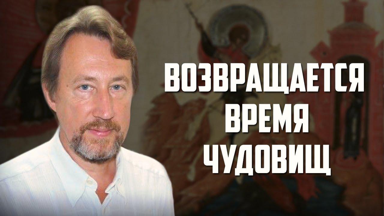 """Картинки по запросу Юрий Воробьевский. """"Возвращается время чудовищ"""""""